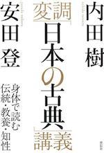 変調「日本の古典」講義