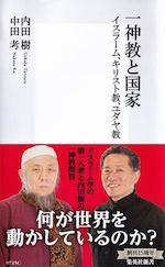 一神教と国家