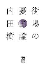 machiba_yukoku.jpg