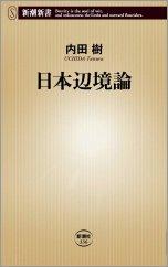 日本辺境論 (新潮新書 336)