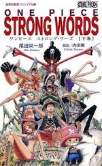 ONE PIECE STRONG WORDS・下巻