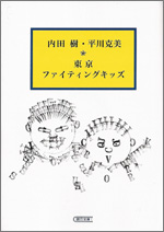 東京ファイティングキッズー文庫版
