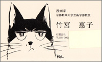 竹宮惠子の名刺