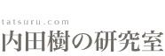 内田樹の研究室